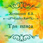 """Картинка к сказке """"Три пояса"""". Жуковский В.А."""