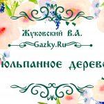 """Картинка к сказке """"Тюльпанное дерево"""" Жуковский В.А."""