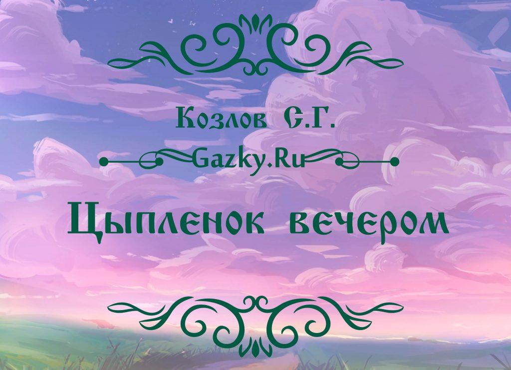"""Картинка сказки """"Цыплёнок вечером"""" Козлова С.Г."""