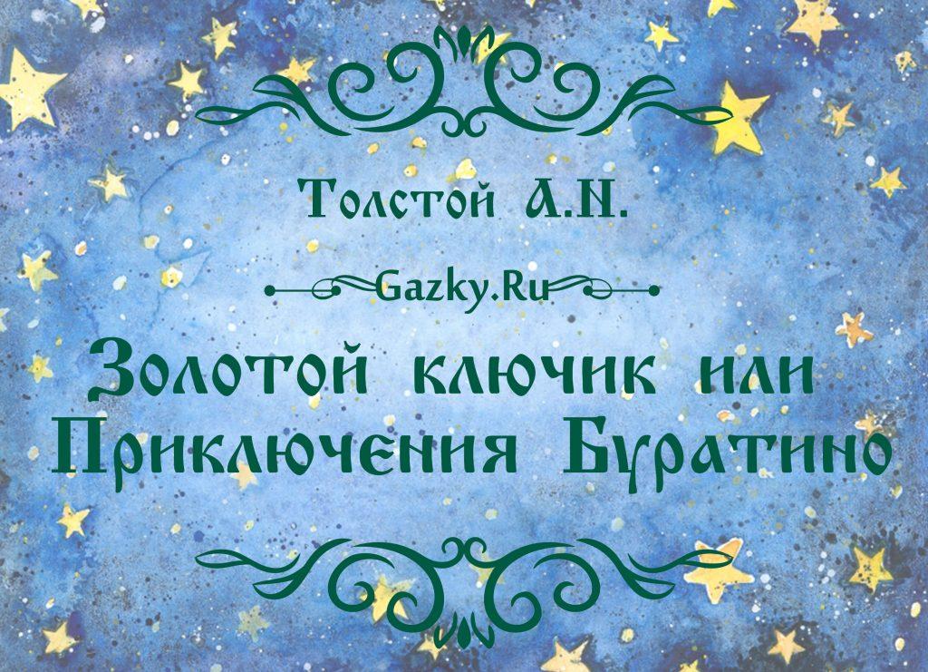 """Картинка сказки """"Золотой ключик или  Приключения Буратино"""" Толстого А.Н."""