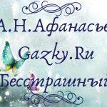 Бесстрашный А.Н. Афанасьев