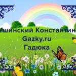 Сказка Гадюка Константина Ушинского