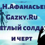 """Сказка """"Беглый солдат и черт"""" Александра Афанасьева"""