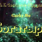 "Сказка ""Богатырь"" Салтыкова-Щедрина"