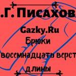 Сказка Брюки восемнадцать верст длины Писахов С. Г.
