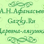 "Сказка ""Царевна-лягушка"" Афанасьева"