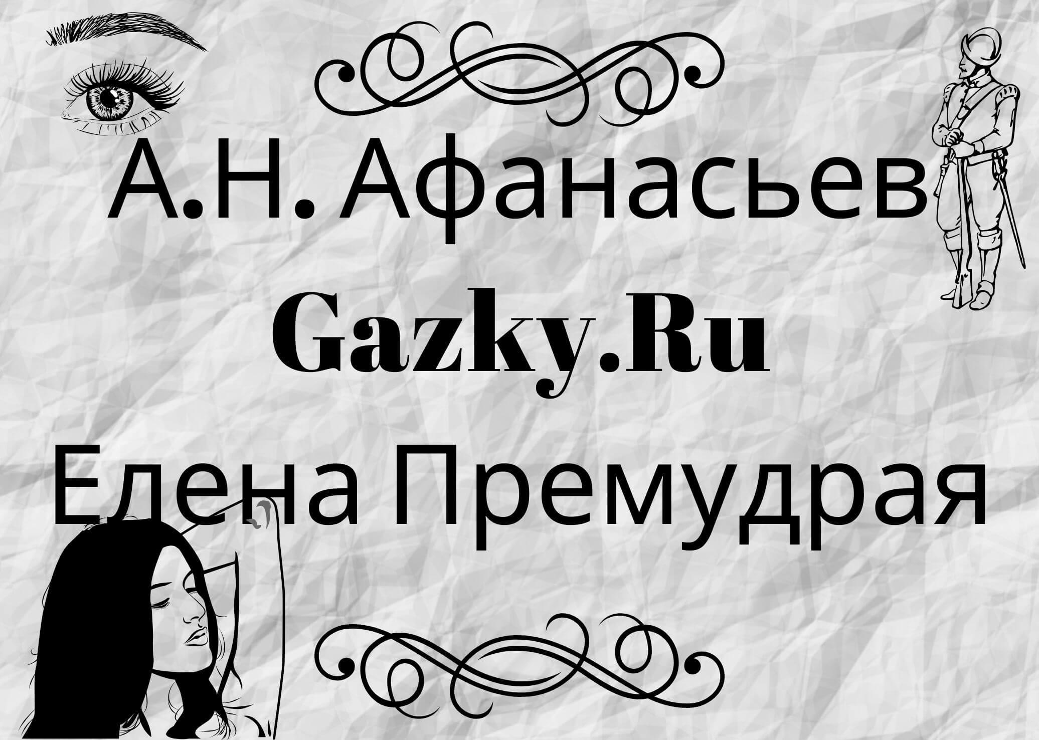Сказка Елена Премудрая Афанасьева