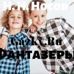 """Рассказ """"Фантазеры"""" Носова Н.Н."""