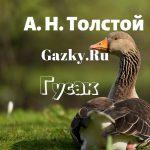 """Сказка """"Гусак"""" Алексея Толстого"""
