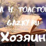 "Сказка ""Хозяин"" Толстого А. Н."