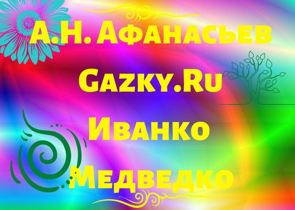 Сказка Иванко Медвеко Афанасьева