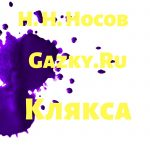 "Рассказ ""Клякса"" Носова Н.Н."