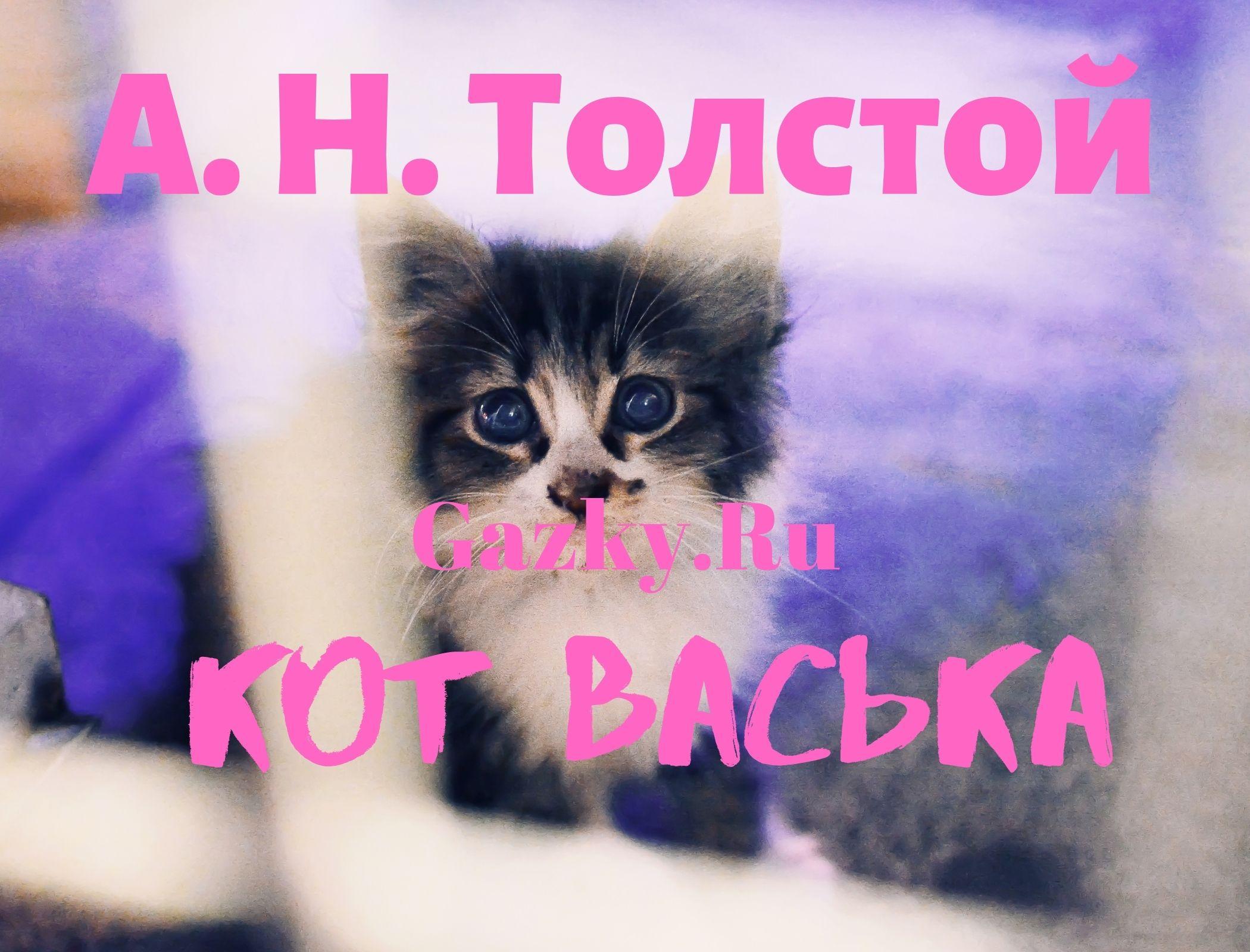Сказка Кот Васька Толстой А. Н.