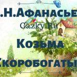 "Сказка ""Козьма Скоробогатый"" А.Н. Афанасьева"