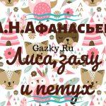 "Сказка ""Лиса, заяц и петух"" Афанасьева"
