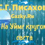 """Романтическая сказка """"На Уйме кругом света"""" Писахов С.Г."""