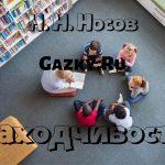 """Рассказ """"Находчивость"""" Носов Н.Н."""
