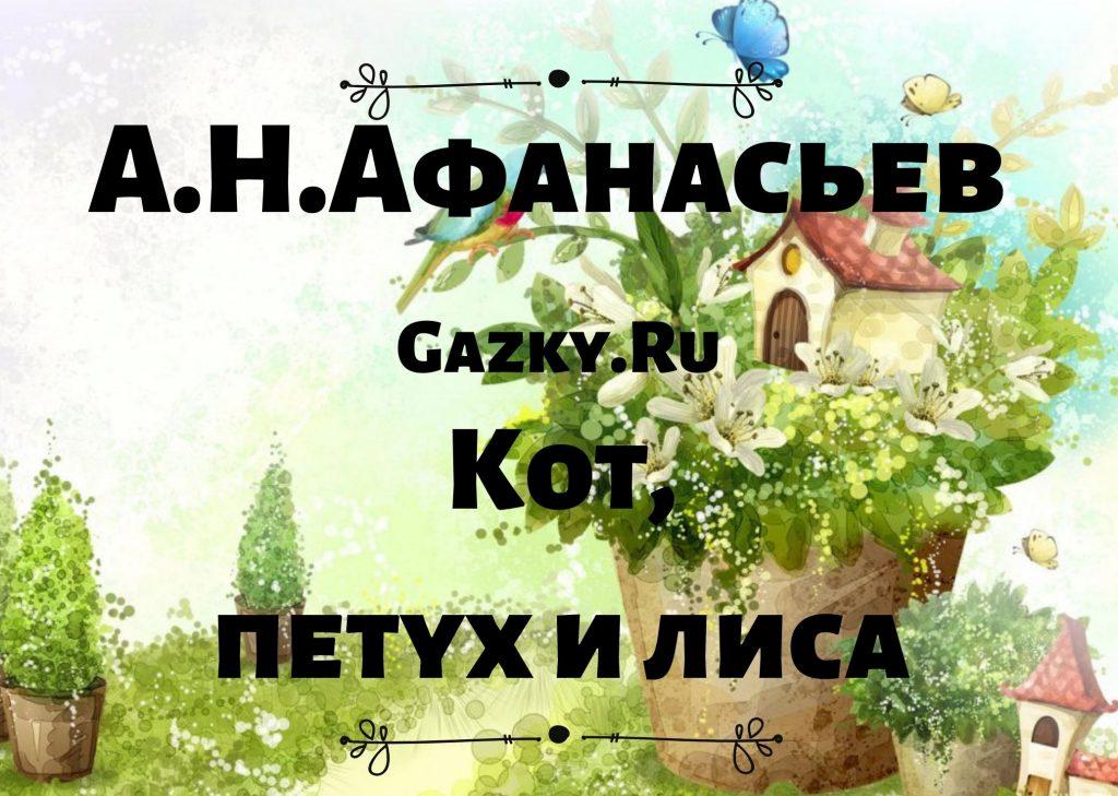 """Сказка """"Кот, петух и лиса"""" А.Н. Афанасьева"""