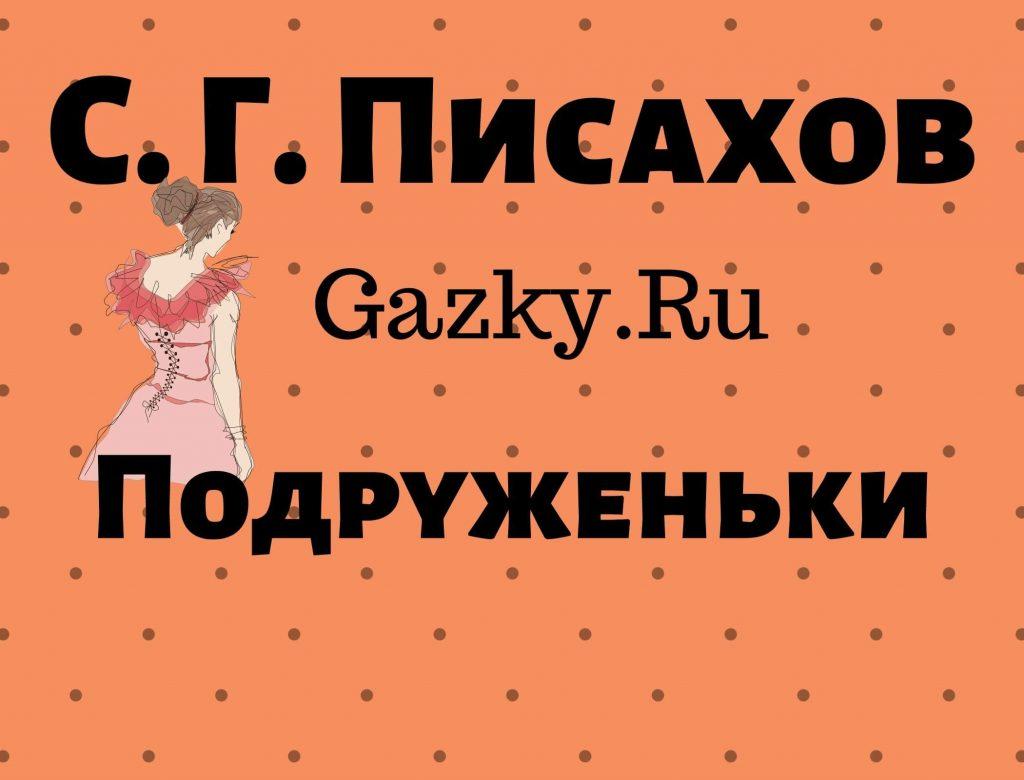 """Сказка Писахова """"Подруженьки"""""""