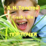 Сказка Порточки А.Н.Толстого