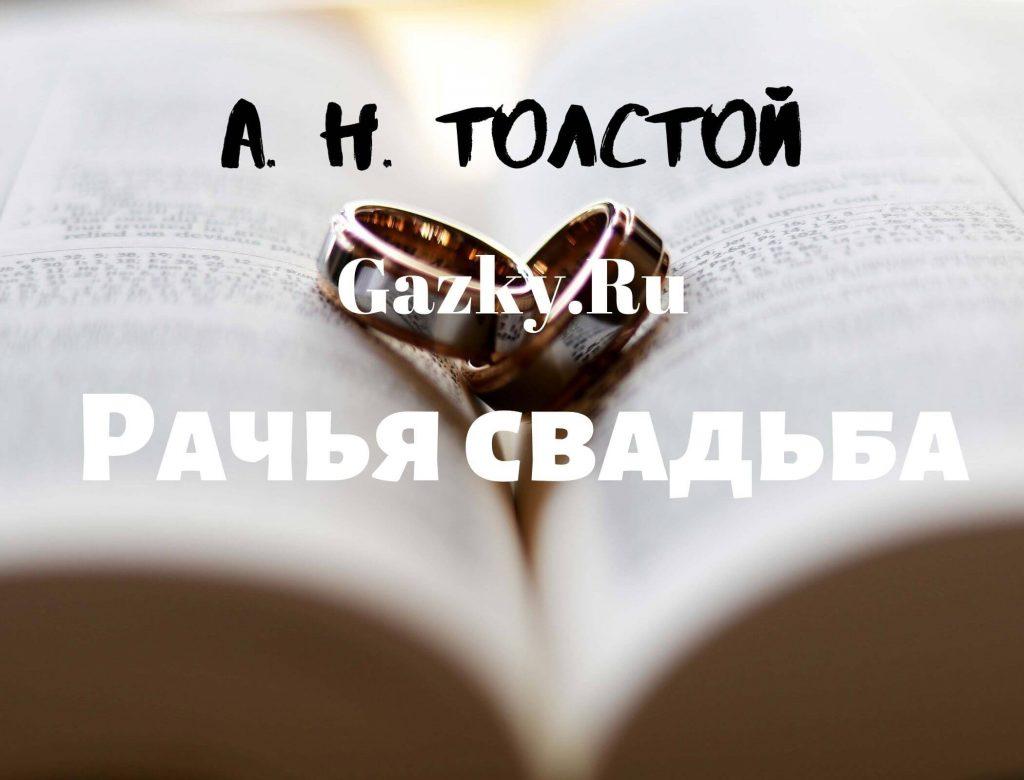 """Сказка """"Рачья свадьба"""" Толстого Алексея"""