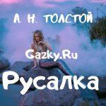 "Сказка ""Русалка"" А. Н. Толстого"