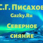 """Сказка """"Северное сияние"""" Писахова С. Г."""