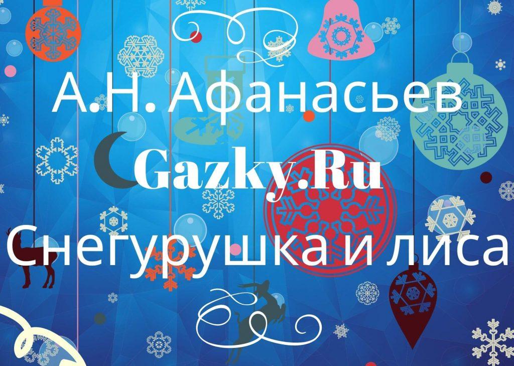 Снегурушка и лиса сказка Афанасьева А.Н.