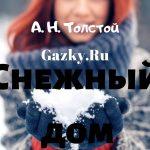 """Сказка """"Снежный дом"""" Толстого А.Н."""