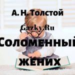 """Сказка """"Соломенный жених"""" А. Толстого"""