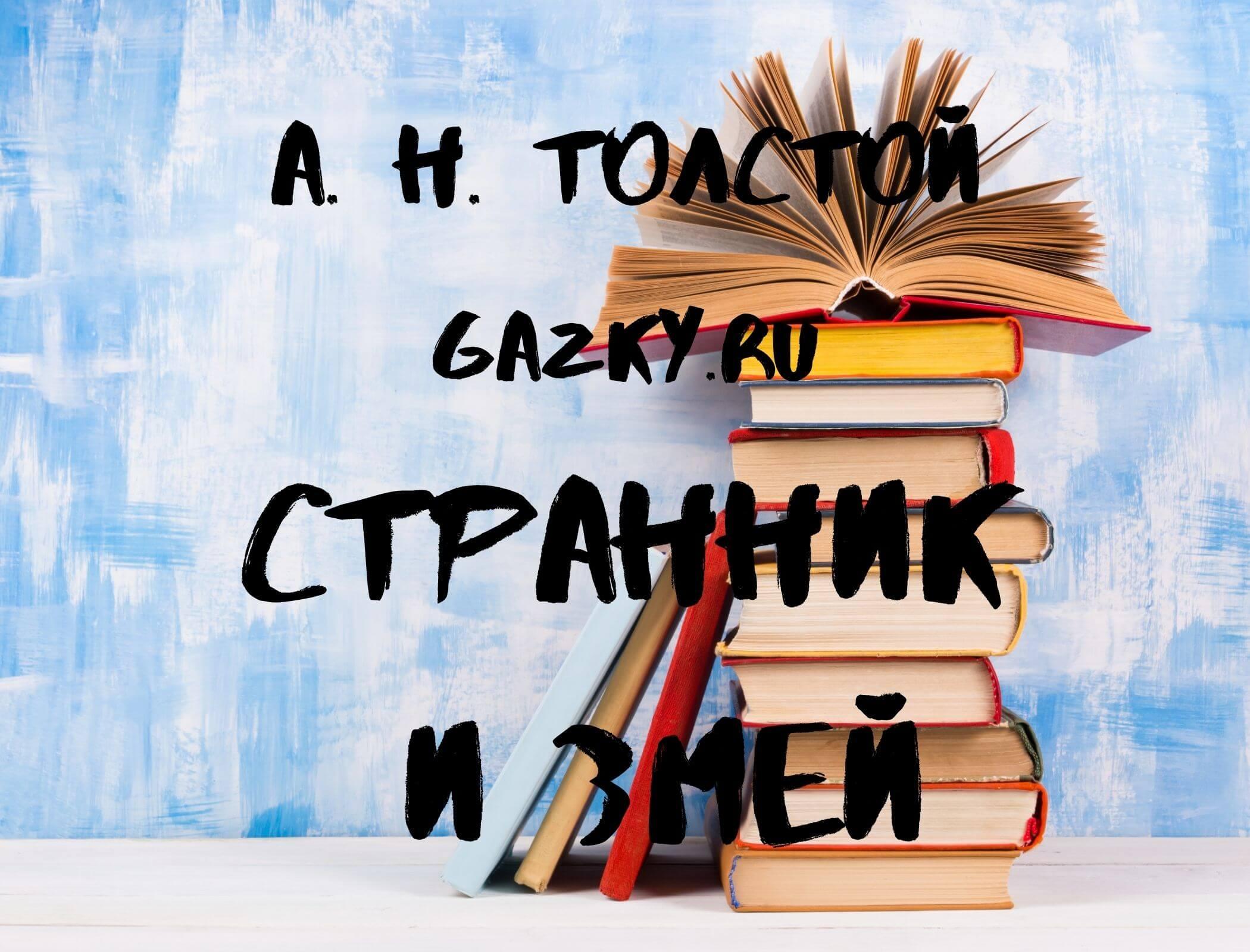 Сказка Странник и змей Толстого А.Н.
