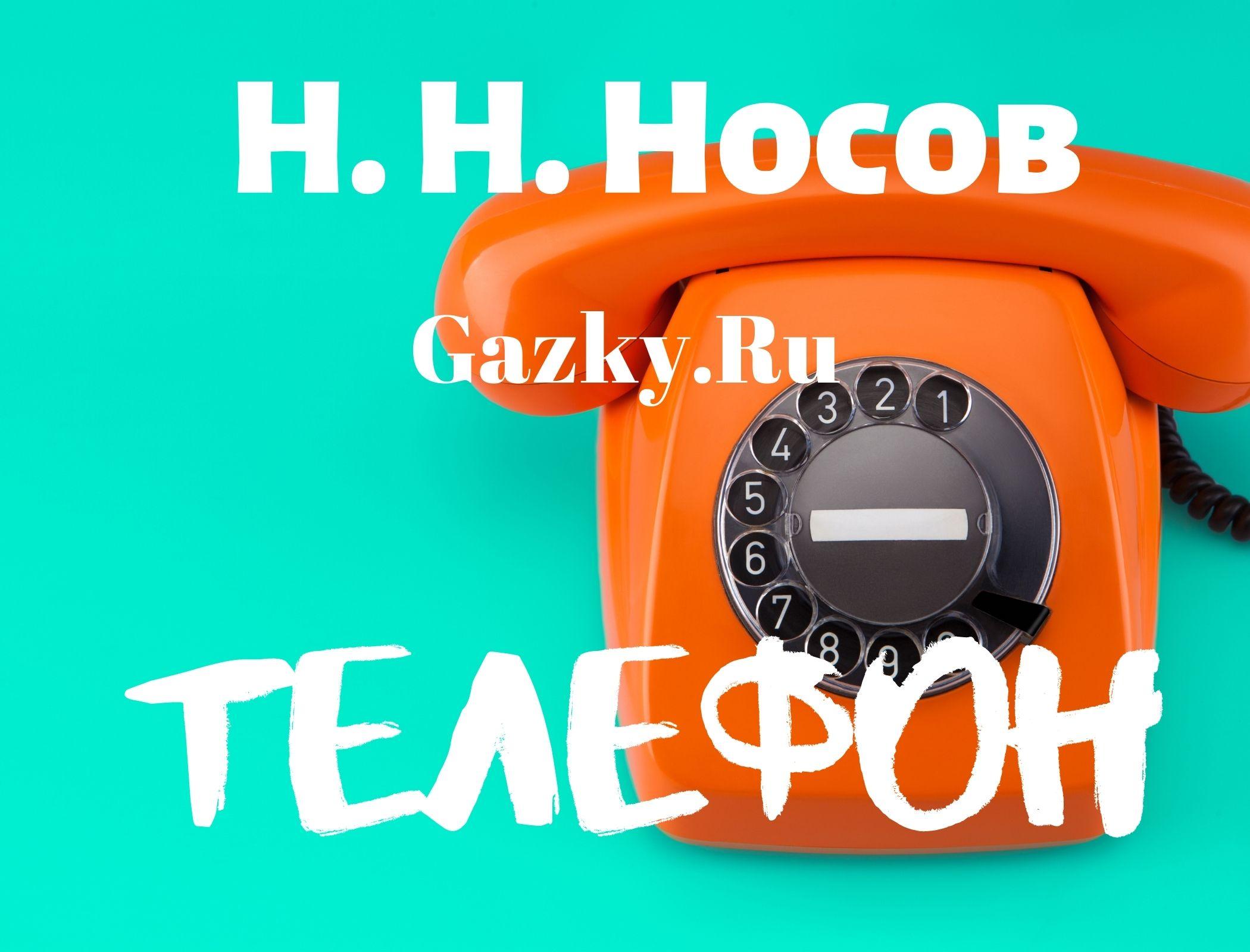 """Рассказ """"Телефон"""" Н.Н. Носов"""