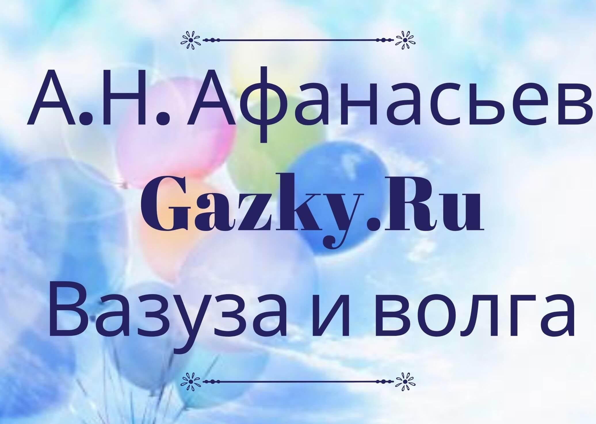 "Сказка ""Вазуза и Волга"" А. Н. Афанасьева"