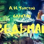 """Сказка """"Ведьмак"""" А.Н. Толстой"""