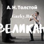 """Сказка """"Великан"""" А.Н. Толстого"""