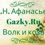 """Сказка """"Волк и коза"""" А. Н. Афанасьев"""