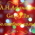 Волшебное кольцо Афанасьева А.Н.