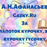"Сказка ""За лапоток курочку, за курочку гусочку"" Афанасьева"