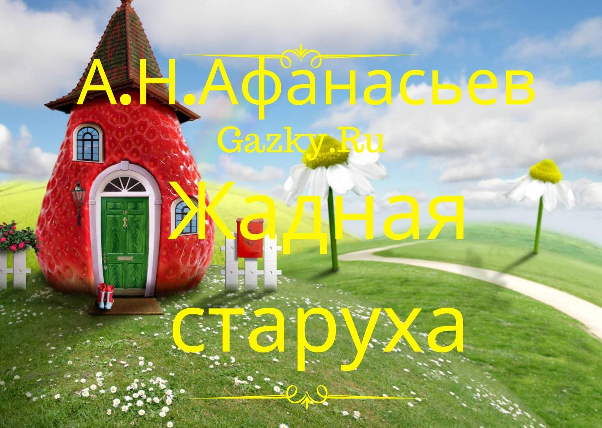 "Сказка ""Жадная старуха"" Афанасьева"