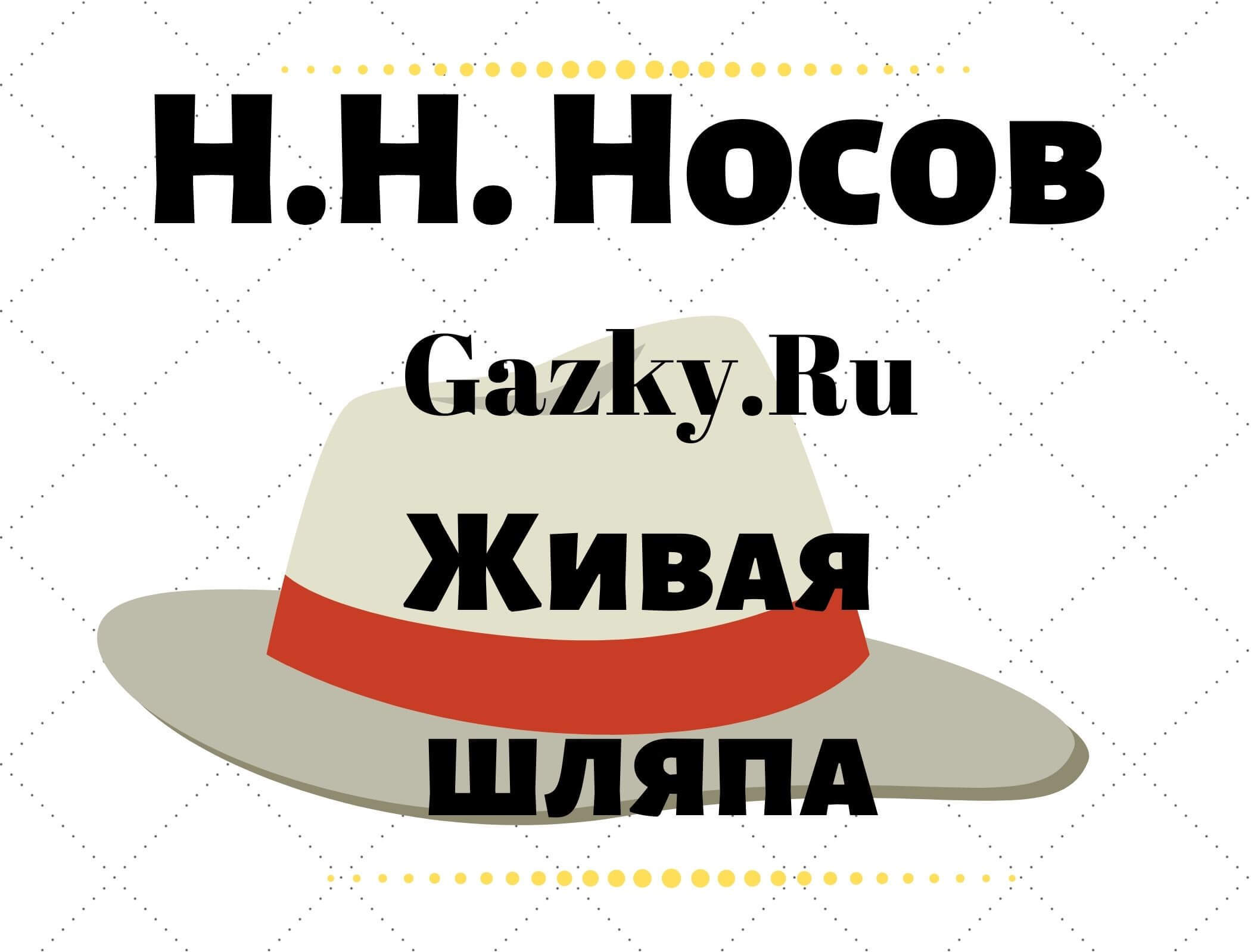Рассказ Живая шляпа Н. Н. Носов