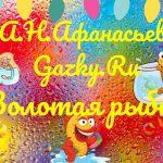 Золотая рыбка сказка Александра Афанасьева