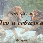Лев и собачка Толстой Л.Н.