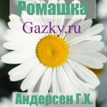 Сказка Ромашка Андерсен Г.Х.