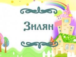 татарская сказка о труде